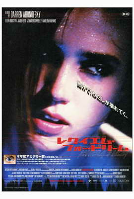 Requiem for a Dream - 27 x 40 Movie Poster - Japanese Style A