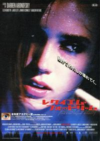 Requiem for a Dream - 43 x 62 Movie Poster - Bus Shelter Style A