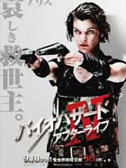 Resident Evil: Afterlife - 11 x 17 Movie Poster - Japanese Style B