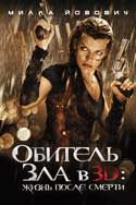 Resident Evil: Afterlife - 11 x 17 Movie Poster - Russian Style B
