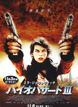 Resident Evil: Afterlife - 11 x 17 Movie Poster - Japanese Style A