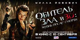 Resident Evil: Afterlife - 20 x 40 Movie Poster - Russian Style A