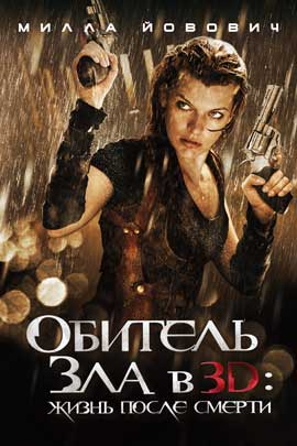Resident Evil: Afterlife - 27 x 40 Movie Poster - Russian Style B