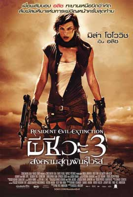 Resident Evil: Extinction - 11 x 17 Movie Poster - Style C