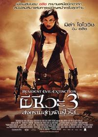 Resident Evil: Extinction - 43 x 62 Movie Poster - Bus Shelter Style C