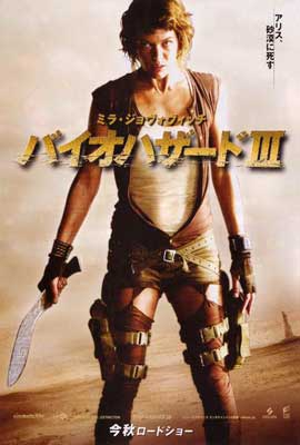 Resident Evil: Extinction - 27 x 40 Movie Poster - Japanese Style A