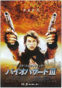 Resident Evil: Extinction - 11 x 17 Movie Poster - Japanese Style B