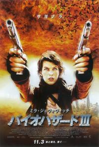 Resident Evil: Extinction - 27 x 40 Movie Poster - Japanese Style B