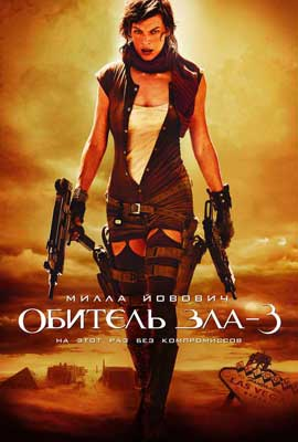 Resident Evil: Extinction - 27 x 40 Movie Poster - Russian Style A
