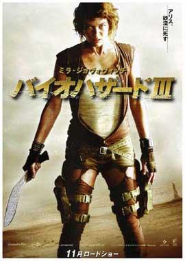 Resident Evil: Extinction - 11 x 17 Movie Poster - Japanese Style C