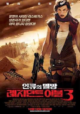 Resident Evil: Extinction - 11 x 17 Movie Poster - Korean Style A
