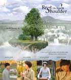 Rest on Your Shoulder - 30 x 30 Movie Poster - Style A