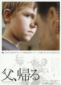 Return - 11 x 17 Movie Poster - Japanese Style A