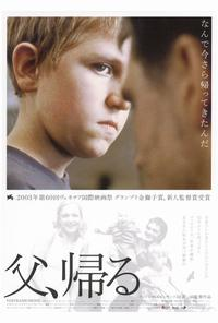 Return - 27 x 40 Movie Poster - Japanese Style A