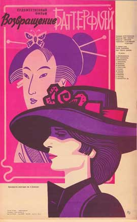 Return of Madame Butterfly - 11 x 17 Movie Poster - Russian Style A