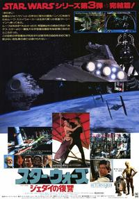 Return of the Jedi - 11 x 17 Movie Poster - Japanese Style A