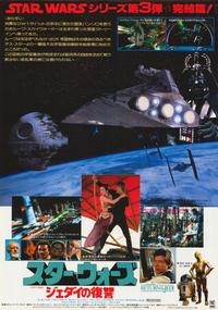 Return of the Jedi - 11 x 17 Movie Poster - Japanese Style B