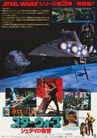 Return of the Jedi - 27 x 40 Movie Poster - Japanese Style B