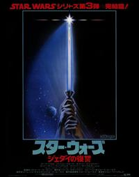 Return of the Jedi - 22 x 28 Movie Poster - Half Sheet Style A