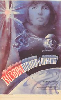Returning From Orbit - 27 x 40 Movie Poster - Russian Style A