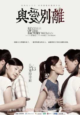 Revenge of the Factory Woman - 11 x 17 Movie Poster - Taiwanese Style A
