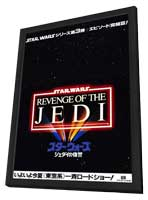 Revenge of the Jedi - 11 x 17 Movie Poster - Japanese Style A - in Deluxe Wood Frame
