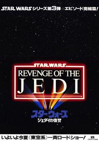 Revenge of the Jedi - 11 x 17 Movie Poster - Japanese Style A
