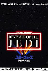 Revenge of the Jedi - 27 x 40 Movie Poster - Japanese Style A