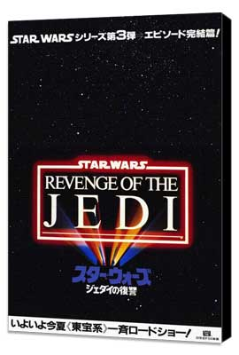 Revenge of the Jedi - 27 x 40 Movie Poster - Japanese Style A - Museum Wrapped Canvas