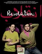 Revolution - 27 x 40 Movie Poster - Style A
