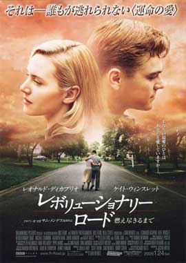 Revolutionary Road - 11 x 17 Movie Poster - Japanese Style A