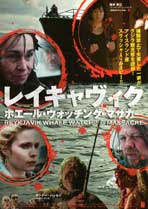 Reykjavik Whale Watching Massacre - 27 x 40 Movie Poster - Japanese Style A