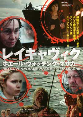 Reykjavik Whale Watching Massacre - 11 x 17 Movie Poster - Japanese Style A