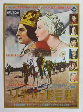 Richard III - 11 x 17 Movie Poster - Japanese Style A