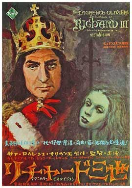 Richard III - 11 x 17 Movie Poster - Japanese Style B