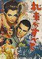 Rififi Among the Women - 27 x 40 Movie Poster - Japanese Style A