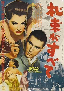 Rififi Among the Women - 11 x 17 Movie Poster - Japanese Style A
