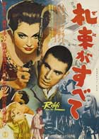 Rififi - 11 x 17 Movie Poster - Japanese Style A