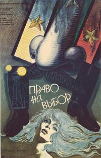 Right to Choice - 11 x 17 Movie Poster - Russian Style A