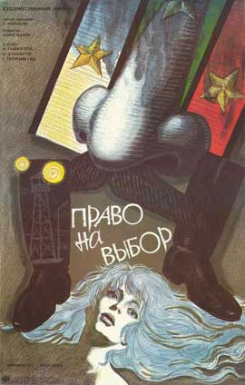 Right to Choose - 11 x 17 Movie Poster - Russian Style A