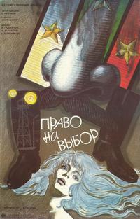 Right to Choose - 27 x 40 Movie Poster - Russian Style A