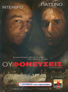 Righteous Kill - 27 x 40 Movie Poster - Greek Style A
