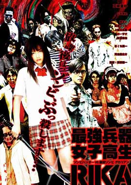 Rika: The Zombie Killer - 11 x 17 Movie Poster - Japanese Style A