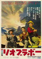 Rio Bravo - 27 x 40 Movie Poster - Japanese Style A