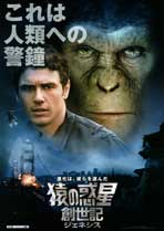 Rise of the Planet of the Apes - 27 x 40 Movie Poster - Japanese Style A