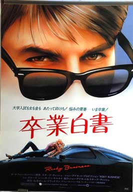 Risky Business - 11 x 17 Movie Poster - Japanese Style A