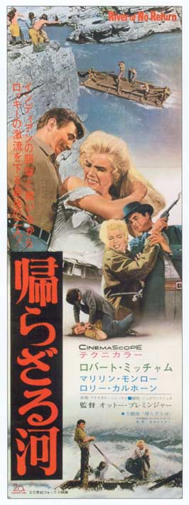 River of No Return - 14 x 36 Movie Poster - Japanese Style A