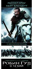 Robin Hood - 20 x 40 Movie Poster - Russian Style A