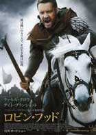 Robin Hood - 11 x 17 Movie Poster - Japanese Style A