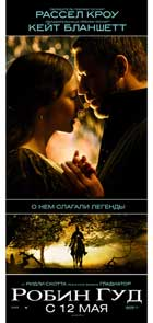 Robin Hood - 20 x 40 Movie Poster - Russian Style B